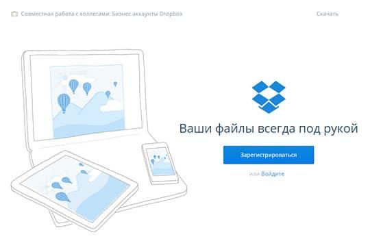 minimalist-landing-page-dropbox