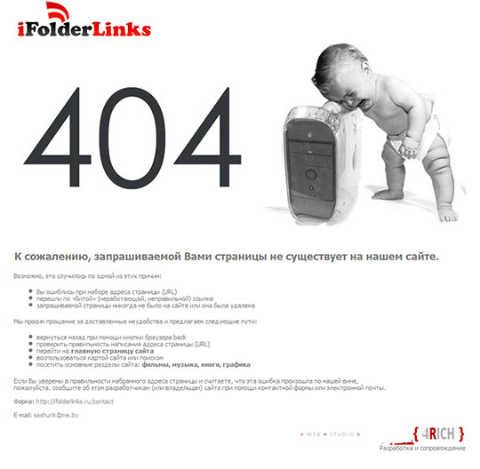 iFolderLinks-404